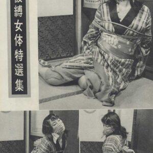 Old style shibari,
